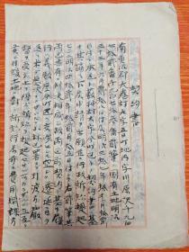 清代末期日本老写本契约书