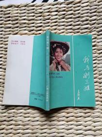 【珍罕 黄婉秋 早期 1990年 签名 钤印 签赠本 有上款】  我与刘三姐 ==== 1988年8月 一版一印 3530册