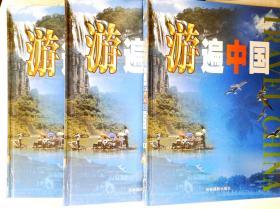 游遍中国(第一、二、四)   3册合售
