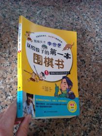 围棋天才李世乭送给孩子的第一本围棋书.1.围棋的基本规则和提子