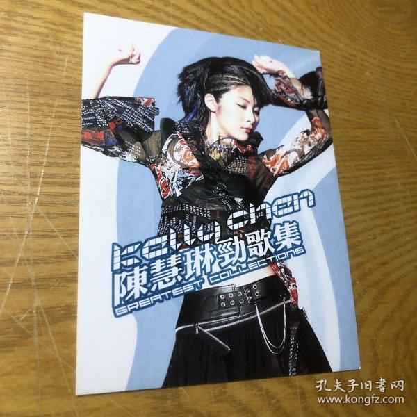 陳慧琳明信片