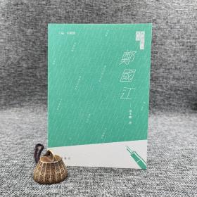 香港中华书局版  涂小蝶《鄭國江》