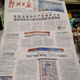 郑州日报2020年12月2日