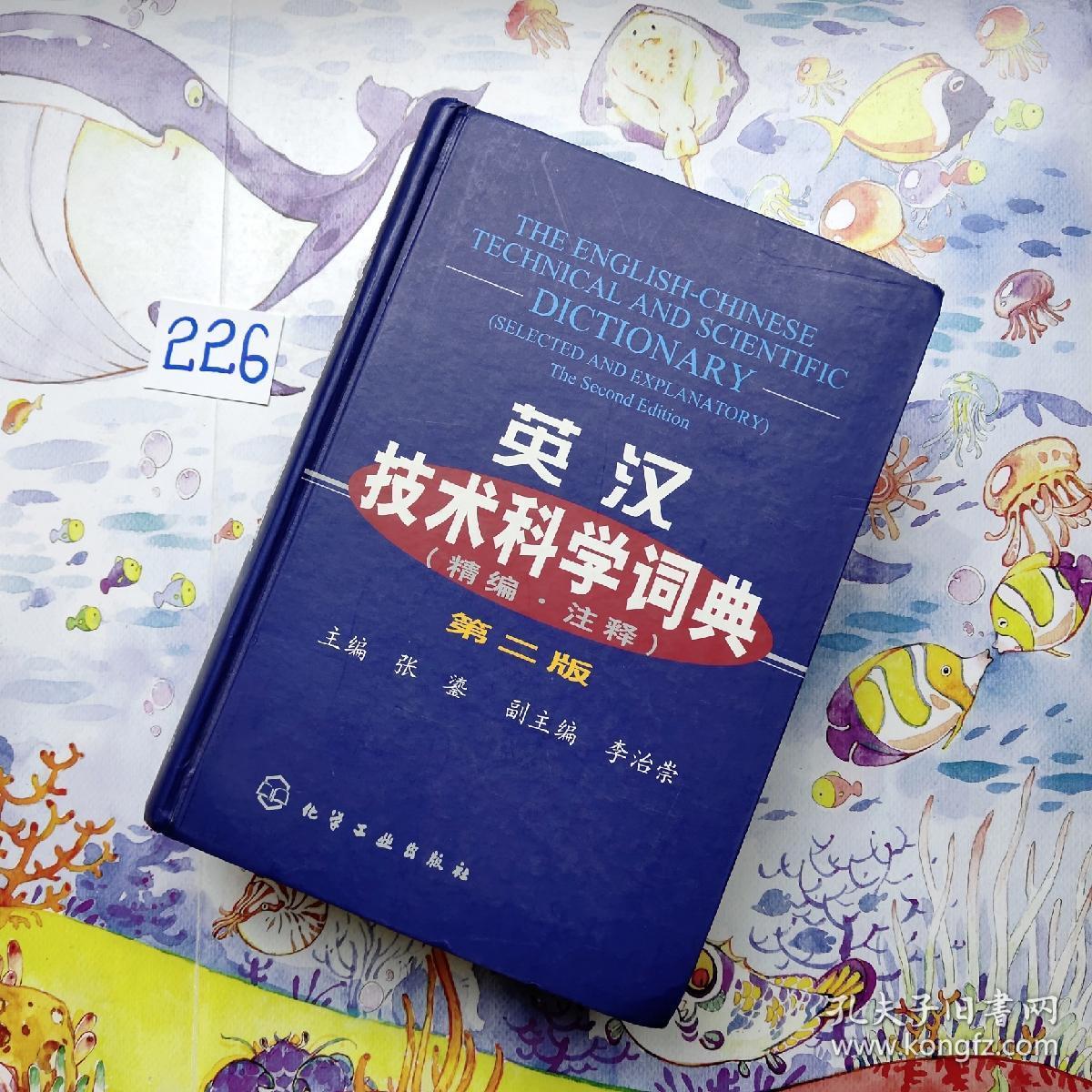 英汉技术科学词典(精编·注释)(第2版)