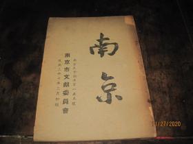 南京——南京市文献委员会 夫子庙泮宫一五五号
