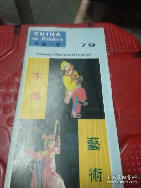 中國一瞥79(德文)