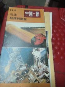 中國一瞥82,83,86(漢語)
