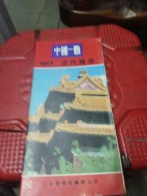 中國一瞥90