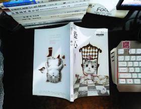 漫客:绘心(2012.12)(Vol.36)
