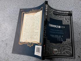 日常科学之谜(2) 莫兰科学笔记·探究式科学教学故事