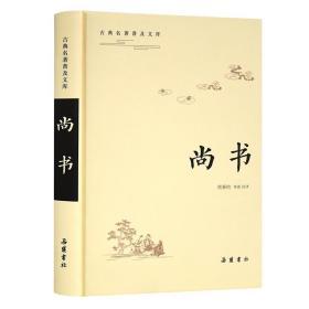 尚书/古典名著普及文库 中国历史 周秉钧导读注译