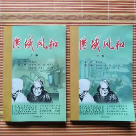 医域风和 上下集 两集全 两册 上册 下册 上下册全