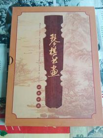 琴棋书画  邮票珍藏册
