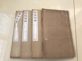 清末大家刘承干嘉业堂本「订讹类编」原装一套4册全,品相完好,大开本