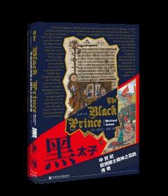 黑太子:中世纪欧洲骑士精神之花的传奇                     甲骨文系列丛书                  [英]迈克尔·琼斯(Michael Jones) 著;王仲 译