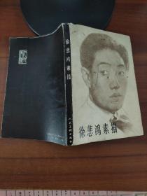 徐悲鴻素描  徐悲鴻 人民美術出版社