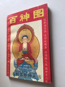百神图(正版旧书)