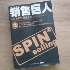 销售巨人:大订单销售训练手册(理论篇+实践篇):全新升级版