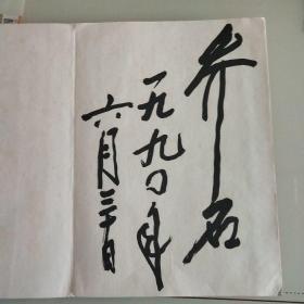 原人大常委会委员长乔石签名(真迹)