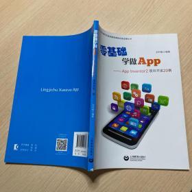 零基础学做APP--App Inventor2项目开发20例