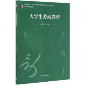 大学生劳动教育 陈国维 9787040545562 高等教育出版社