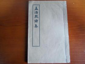 上海古籍出版社原大影印宋本孟浩然诗集一册全