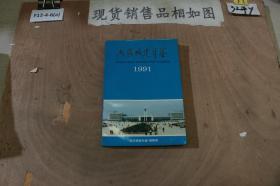 武汉城建年鉴1991