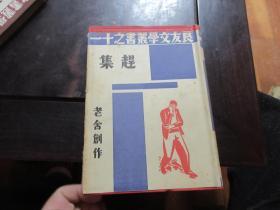 《赶集》(良友文学丛书之十一 )1934年品好