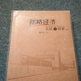 陆桥经济实践与探索