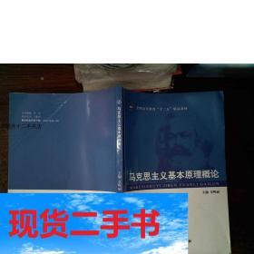 """【现货】全国高等教育""""十二五""""精品教材:马克思主义基本原理概"""