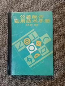 公差配合实用技术手册