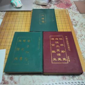 中国古代稀品选刊(三本合售)