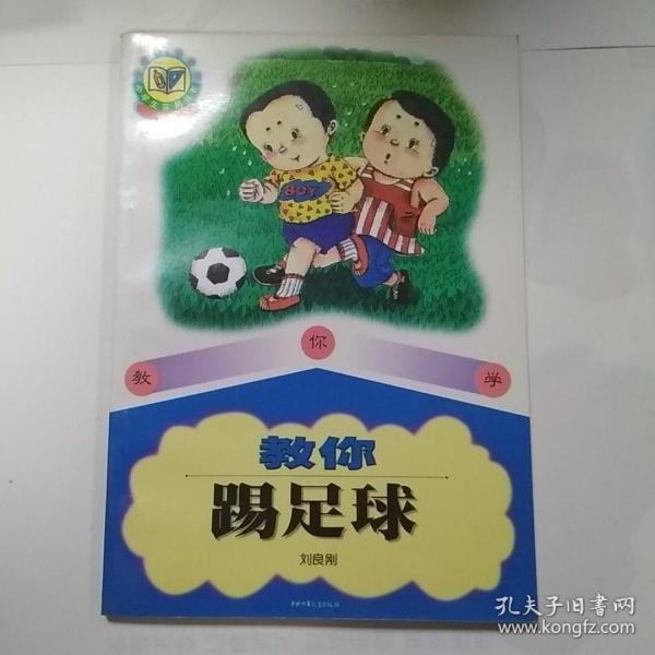 体育教练丛书——教你踢足球