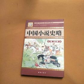 中国小说史略(插图珍藏本)