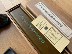 香樟手工榫卯木盒·《司马光资治通鉴手书残稿》再造善本 文物社原色原大二玄技术复制 手工宣纸精裱长卷