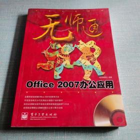无师通:Office 2007办公应用(含光盘一张)