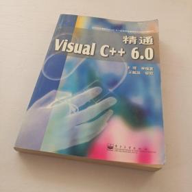 精通Visual C++ 6.0