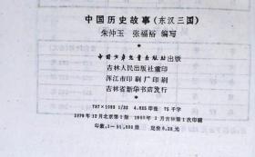 中国历史故事【东汉三国、秦西汉、战国、春秋】四本合售   B2