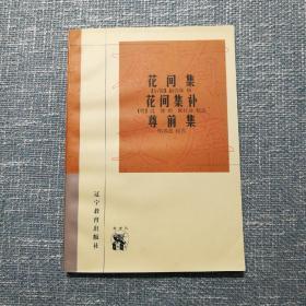 花间集  花间集补  尊前集:新世纪万有文库·传统文化书系