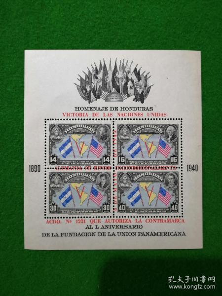 洪都拉斯:第二次世界大战胜利加字小型张