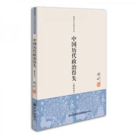 正版 中国历代政治得失 钱穆  著 9787510812675