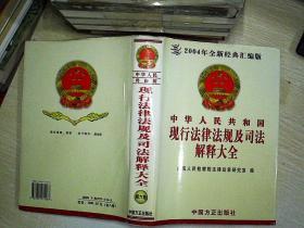中华人民共和国现行法律法规及司法解释大全( 2004年全新经典汇?