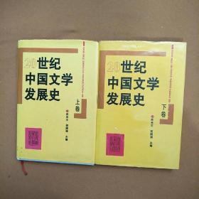 20世纪中国文学发展史(上下卷)