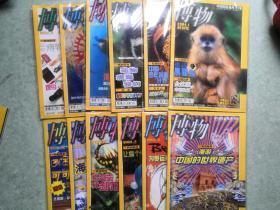 博物杂志 2004年创刊号 1.2.3.4.5.6.7.8.9.10.11.12期全年收藏 +2003年试刊号 典藏版经典 超多原刊附赠  经销商库存
