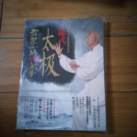 陈氏太极,老架一路76式 (附赠DVD)