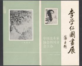1987年,李学仁国画展揭幕请柬,展览简介及请柬二合一,三折页形式
