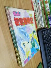 初恋探险记(1、2,两册合售)
