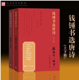 全新正版 钱锺书选唐诗(上下册)钱钟书 著 人民文学出版社