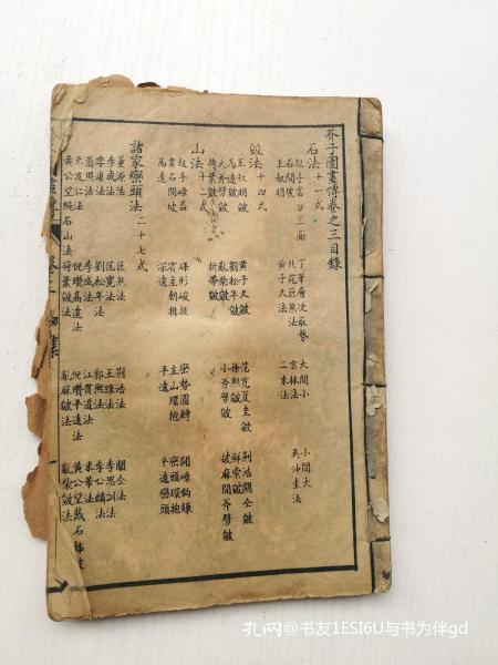 芥子园画传初集卷三