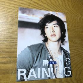 Rain明信片